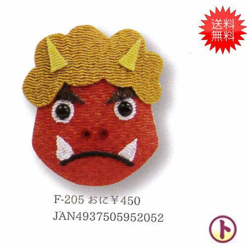 【送料無料】CHIRIKO ちリコパーツ おに 3袋セット 手芸 手作り 洋裁