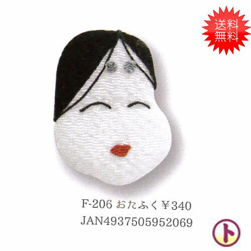 【送料無料】CHIRIKO ちリコパーツ おたふく 3袋セット 手芸 手作り 洋裁