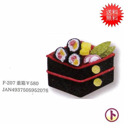 【送料無料】CHIRIKO ちリコパーツ 重箱 3袋セット 手芸 手作り 洋裁