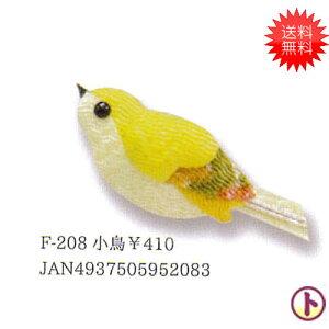 [送料無料] CHIRIKO ちリコパーツ 小鳥 3袋セット 手芸 手作り 洋裁