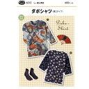【送料無料】サンパターン 実物大型紙おとなゆかた・じんべい・和風衣類ダボシャツ(鯉口タイプ)パターン 型紙 シャツ