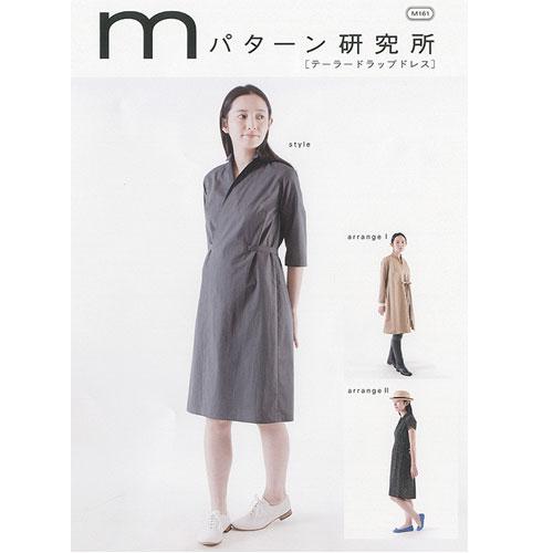 【在庫処分】実物大型紙 テーラードラップドレス M161 mパターン研究所[送料無料] 【訳あり】