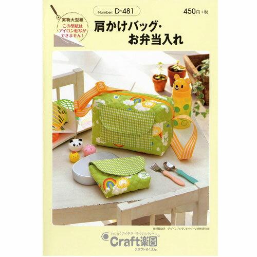 【送料無料】Craft楽園 実物大型紙 入園入学 肩かけバッグ・お弁当入れ 型紙 クラフトらくえん 手芸 手作り 洋裁