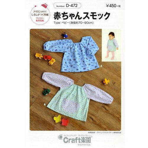 【送料無料】Craft楽園 実物大型紙 ベビー用品 赤ちゃんスモック パターン 型紙 クラフトらくえん 転写 アイロン 手芸 手作り 洋裁