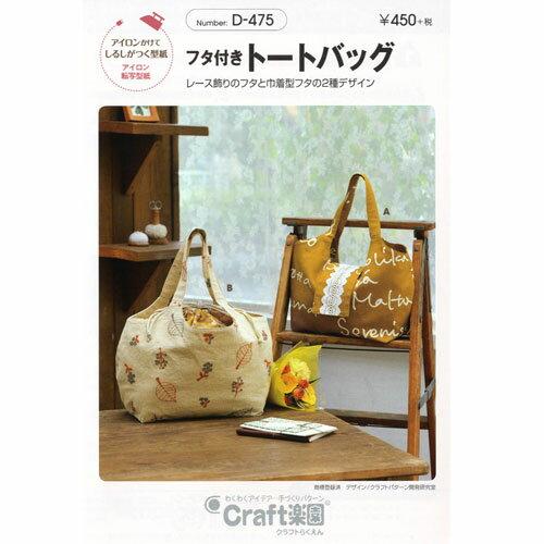 【送料無料】Craft楽園 実物大型紙 バッグ フタ付きトートバッグ パターン 型紙 クラフトらくえん 転写 アイロン バッグ 手芸 手作り 洋裁