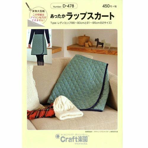 【送料無料】Craft楽園 実物大型紙 あったかラップスカート 非アイロン転写 パターン 型紙 クラフトらくえん 手芸 手作り 洋裁