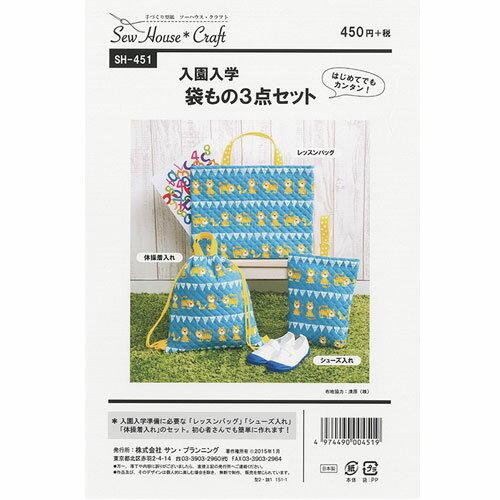 【送料無料】Craft楽園 実物大型紙 入園入学袋もの3点セット 非アイロン転写 型紙 クラフトらくえん 手芸 手作り 洋裁