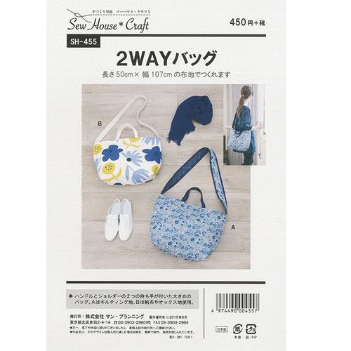 【送料無料】Craft楽園 実物大型紙 2WAYバッグ 非アイロン転写 型紙 クラフトらくえん 手芸 手作り 洋裁