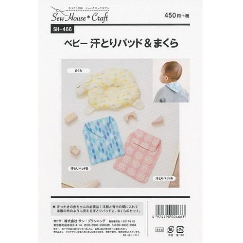 【送料無料】Craft楽園 実物大型紙 ベビー汗とりパッド&まくら 非アイロン転写 型紙 クラフトらくえん 手芸 手作り 洋裁