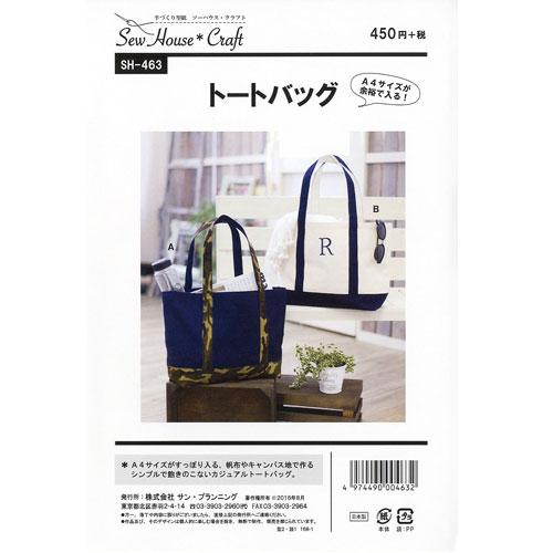 【送料無料】Craft楽園 実物大型紙 トートバッグ 非アイロン転写 型紙 クラフトらくえん 手芸 手作り 洋裁