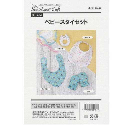 【送料無料】Craft楽園 実物大型紙 ベビースタイセット 非アイロン転写 型紙 クラフトらくえん 手芸 手作り 洋裁