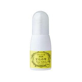 パジコ UVレジン専用着色剤 宝石の雫 ネオンイエロー 10ml 403233 [送料無料] PADICO カラーレジン