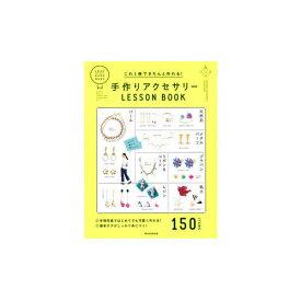 パジコ 書籍 これ1冊できちんと作れる! 手作りアクセサリーLESSON BOOK 304029 [送料無料] PADICO レジン プラバン 粘土