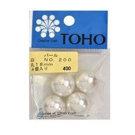 [送料無料] TOHO トーホー パール Pearl 丸型パール No.200 18mm 同色3袋セット お色をお選びください 手芸 手作り 洋裁