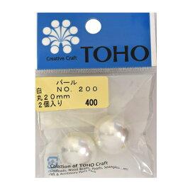 [送料無料] TOHO トーホー パール Pearl 丸型パール No.200 20mm 同色3袋セット お色をお選びください 手芸 手作り 洋裁