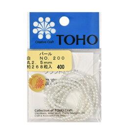 [送料無料] TOHO トーホー パール Pearl 丸型パール No.200 2.5mm 同色5袋セット お色をお選びください 手芸 手作り 洋裁