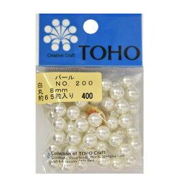 [送料無料] TOHO トーホー パール Pearl 丸型パール No.200 8mm 同色5袋セット お色をお選びください 手芸 手作り 洋裁