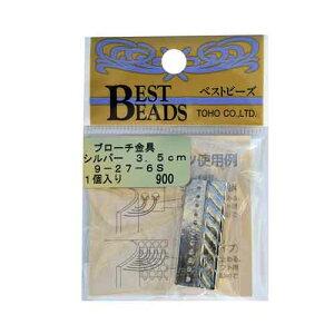 ブローチ金具 9-27-6 約3.5cm 2パックセットトーホー9-27-6 金具のお色選択