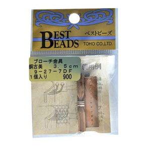 ブローチ金具 9-27-7 約3.5cm 2パックセット トーホー 9-27-7 金具のお色選択