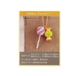 TOHO トーホー PUNI-4 ビーズでつくる ぷにぷにチャーム 4.キャンディー 3パックセット ビーズ キット 夏休み 工作 キッズ 手芸 手作り 洋裁 ママ割り