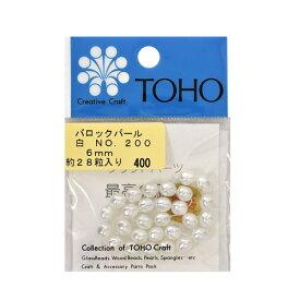 [送料無料] TOHO トーホー パール Pearl バロックパール No.200 6mm 同色5袋セット お色をお選びください 手芸 手作り ビーズ