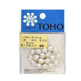 [送料無料] TOHO トーホー パール Pearl バロックパール No.200 8mm 同色5袋セット お色をお選びください 手芸 手作り ビーズ