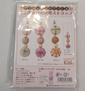 【訳あり】フェルトボールでつくる ミニ手まりの携帯ストラップ キットB
