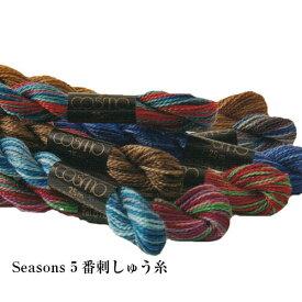 刺繍糸 シーズンズ 5番刺繍糸 25m 同色6束セット 単色グラデーション コスモ seasons