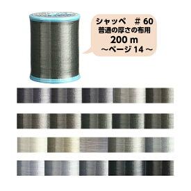 ミシン糸 シャッペスパン フジックス #60 普通地用 200mページ14