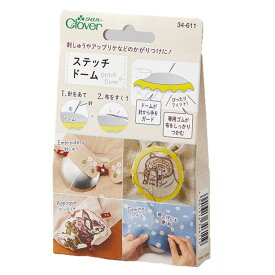 クロバー ステッチドーム 34-611 新商品 刺しゅう ソーイング