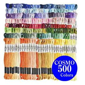 刺繍糸 コスモ 500色全色セット 25番糸 刺しゅう糸 全色1束 計500本セット