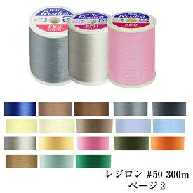 ミシン糸 レジロンミシン糸 #50 300m フジックス ページ2 ニット用 ミシン糸