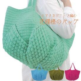 編み物キット ハマナカ ボニーで編む 花模様のバッグ お客様オリジナル色