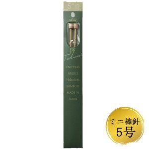 ミニ棒針 5号 2本針 クロバー 匠 54-255