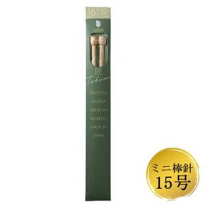 ミニ棒針 15号 2本針 クロバー 匠 54-265
