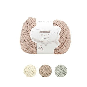 毛糸 ハマナカ 世界のコットン アメリカループ バラ1玉 2509 新発売