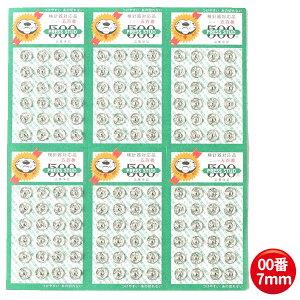 スナップ 7mm 00番 白 (シルバー) 24組×6シート 144個 500番スナップ 石崎プレス工業
