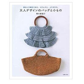 大人デザインのバッグと小もの SF432930 青木恵理子 主婦の友社