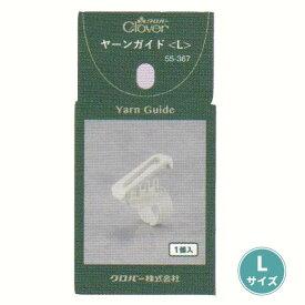 編み物 クロバー ヤーンガイド L 55-367 毛糸ガイド