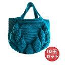 編み物キット ボニーで編む リーフ柄の引き上げ編みバッグ 10玉セット ハマナカ[送料無料ネコポス2通]毛糸 編物 haman…