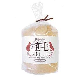 [送料無料] Hamanaka ハマナカ リアル羊毛フェルト 植毛ストレート 同色3個セット 6色からお選びください 手芸 手作り 洋裁