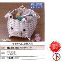 【送料無料】Hamanaka 手芸パックh360-118エコクラフト手芸ブタさんの小物入れ