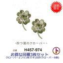 【送料無料】Hmamanaka ハマナカワッペン ボタニカル Botanical四つ葉のクロバー  アイロン接着同柄3枚1セットのお値段です。【ゆうパケ又は定形外】