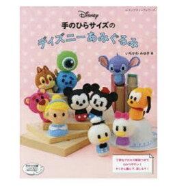 [ママ割エントリーでポイント3倍] Hamanaka ハマナカ 作品集 手のひらサイズのディズニーあみぐるみ [送料無料] ミッキー ミニー ドナルド 編みぐるみ マスコット 手芸 手作り 洋裁