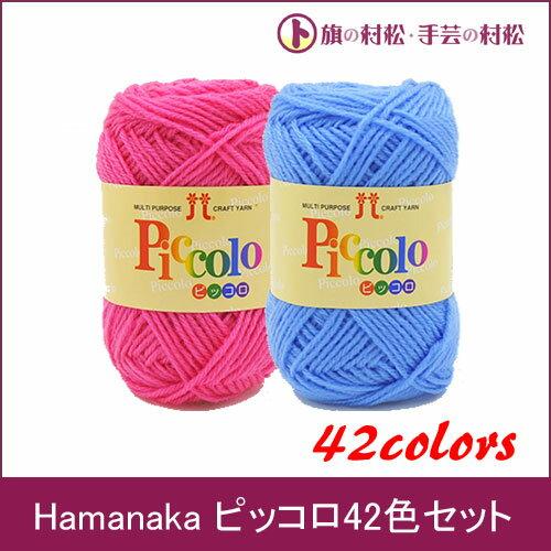 [60時間限定トリプルママ割エントリーで最大43倍]Hamanaka ハマナカ ピッコロ 42色各1玉のセット 手芸 手作り 手編み ママ割り