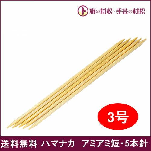 Hamanaka ハマナカ アミアミ短・5本針 3号 長さ20cm 太さ3.0mm H250-300-3【送料無料】手芸 手作り