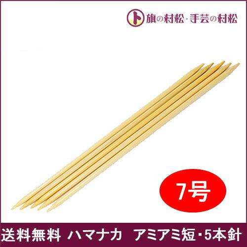 Hamanaka ハマナカ アミアミ短・5本針 7号 長さ20cm 太さ4.2mm H250-300-7【送料無料】手芸 手作り