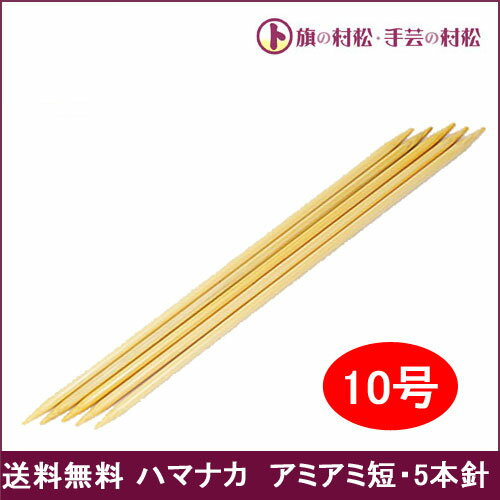 Hamanaka ハマナカ アミアミ短・5本針 10号 長さ20cm 太さ5.1mm H250-300-10【送料無料】手芸 手作り
