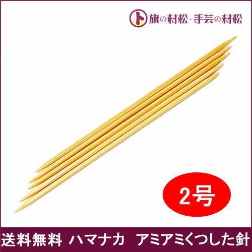 Hamanaka ハマナカ アミアミくつした針 2号 長さ14.5cm 太さ2.7mm H250-315-2【送料無料】手芸 手作り