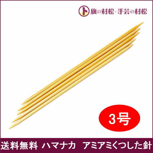 Hamanaka ハマナカ アミアミくつした針 3号 長さ14.5cm 太さ3mm H250-315-3【送料無料】手芸 手作り